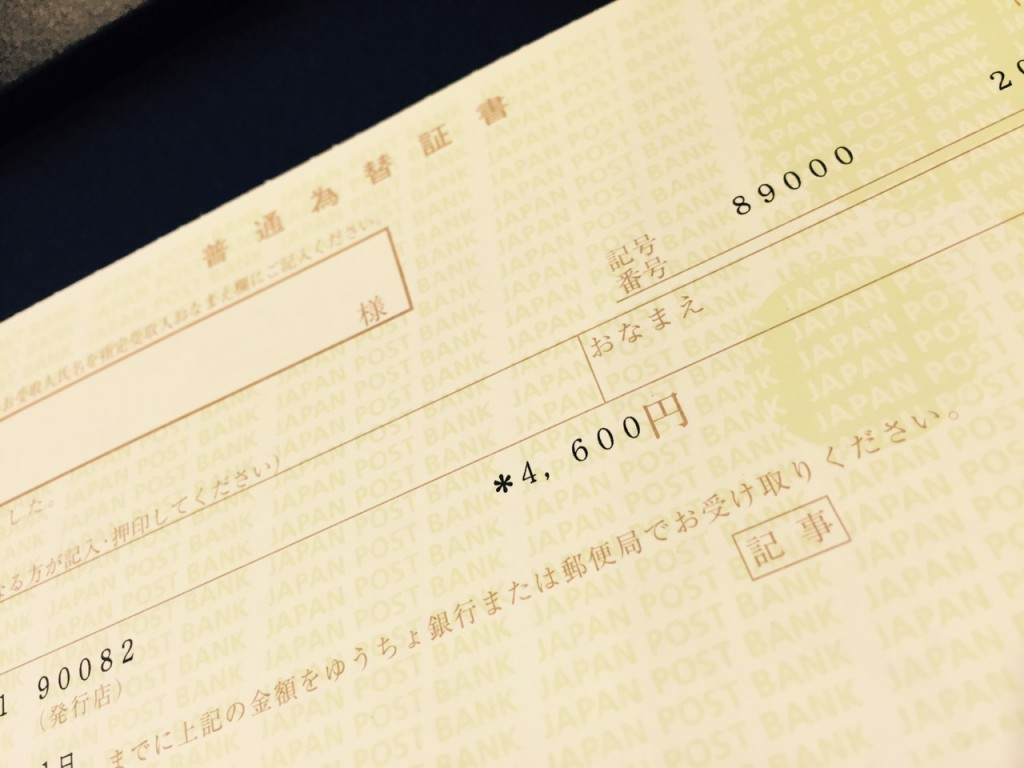 iQOSキャッシュバック 普通為替証書