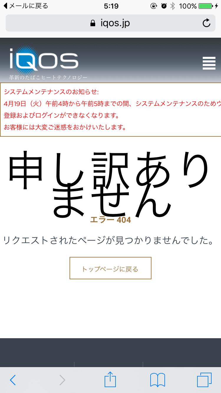 iQOS公式サイト