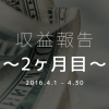 アフィリエイト2ヶ月目の収益報告【12万PV達成】