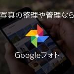 スマホの写真整理や管理なら無料で使えるGoogleフォトがおすすめ