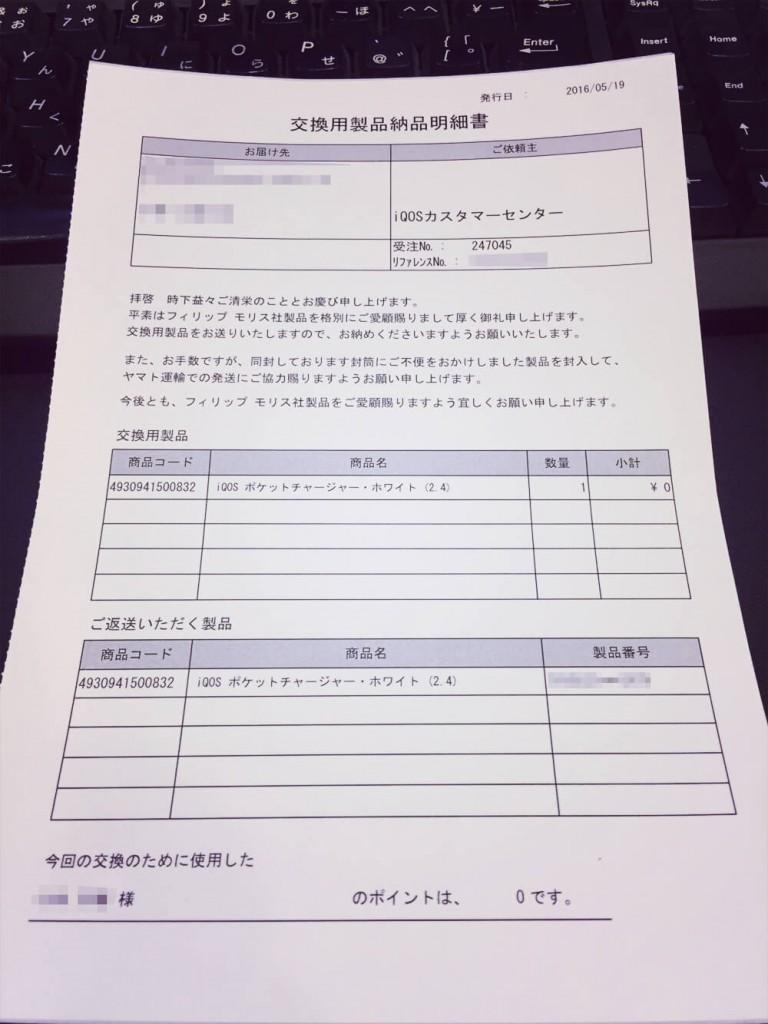 iQOS(アイコス)交換用製品納品明細書