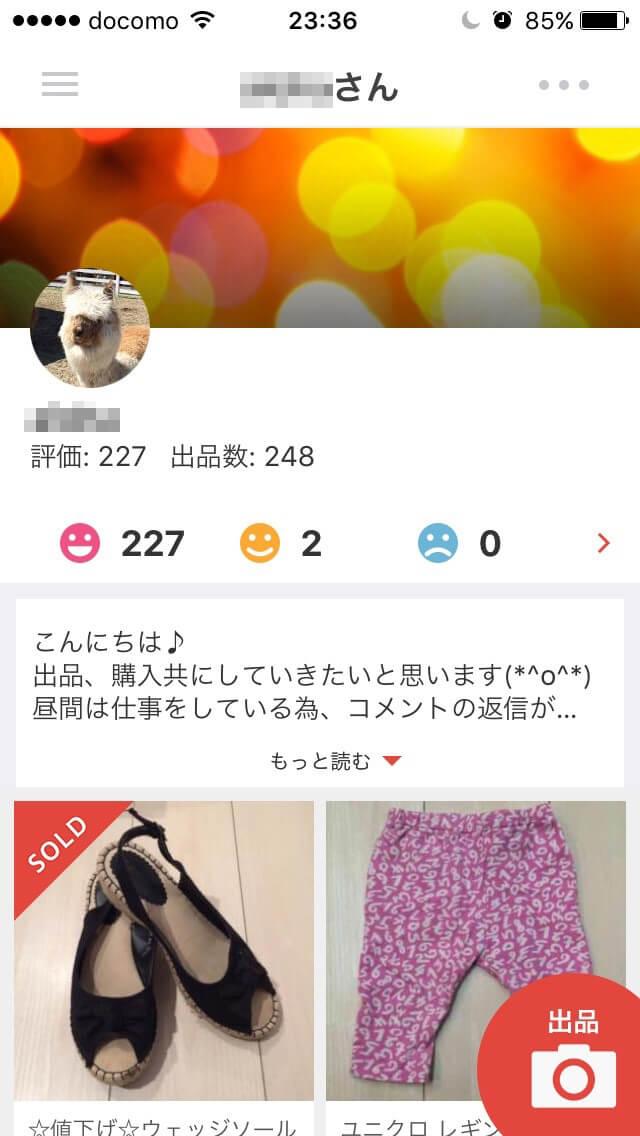 フリマアプリ「メルカリ」のマイページ