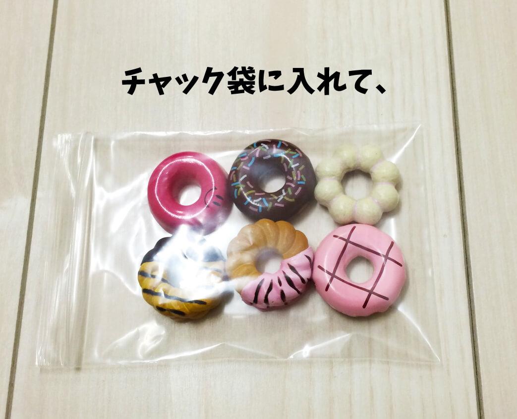 メルカリ おもちゃの梱包2