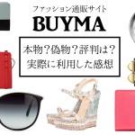 BUYMA (バイマ) の財布って本物?偽物?評判は?