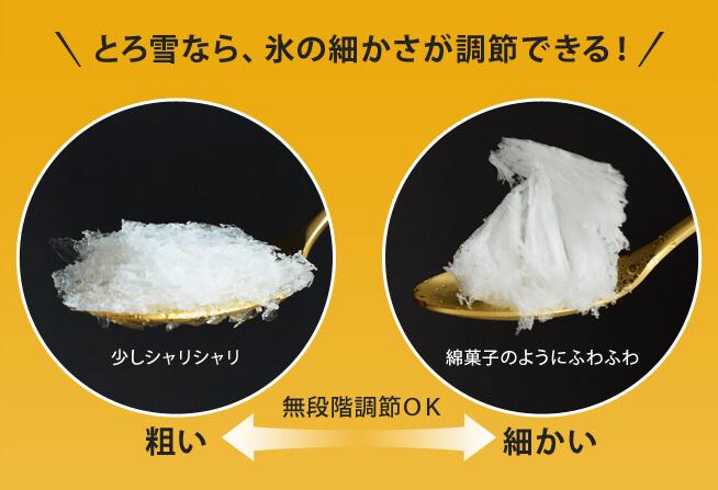かき氷の粗さを調節可能