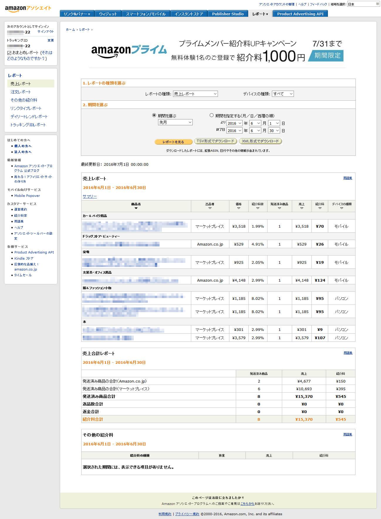 Amazonアソシエイト4ヶ月目の収入