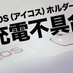 iQOS(アイコス)充電しても赤ランプ点灯で、裏技も使えない不具合の対処法