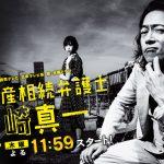 電子たばこ「アイコス」が遂にテレビドラマにも登場!