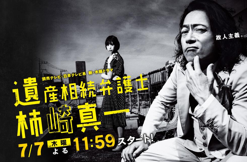 アイコスが登場するドラマ「遺産相続弁護士 柿崎真一」