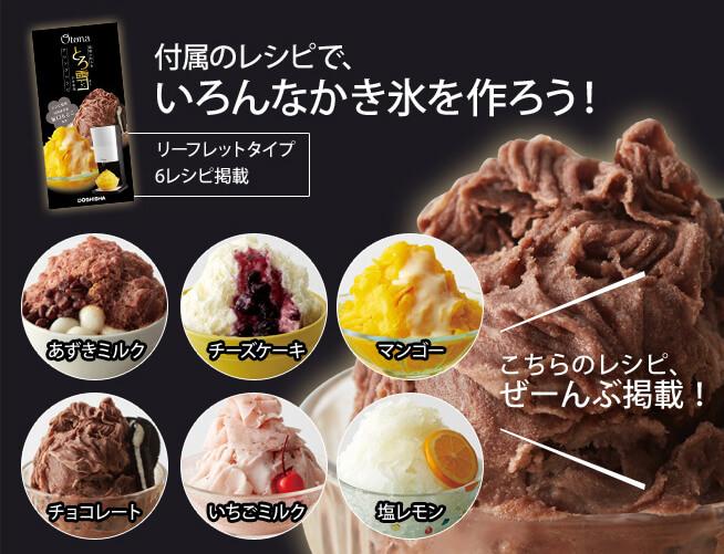 かき氷スイーツのレシピ