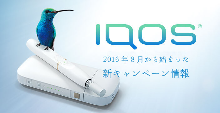 2016年8月から始まったiQOS(アイコス)新キャンペーン情報
