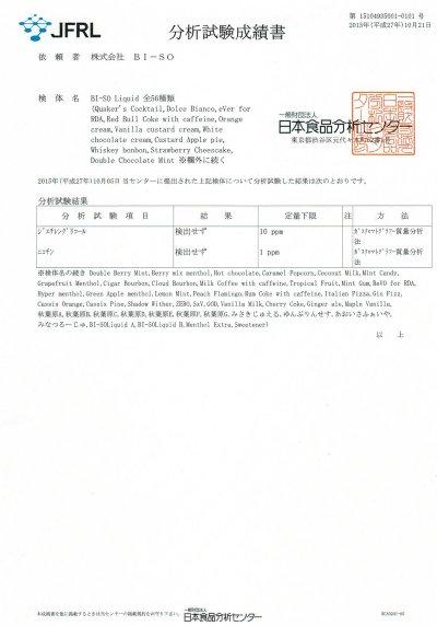 日本食品分析センター(JFRL)による定期検査