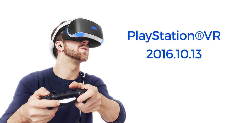 10月13日発売決定!PS VRの基本と予約や割引方法