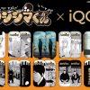 闇金ウシジマくん×iQOS(アイコス)のコラボケース販売!