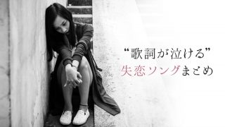 """""""歌詞が泣ける""""失恋ソングまとめ"""