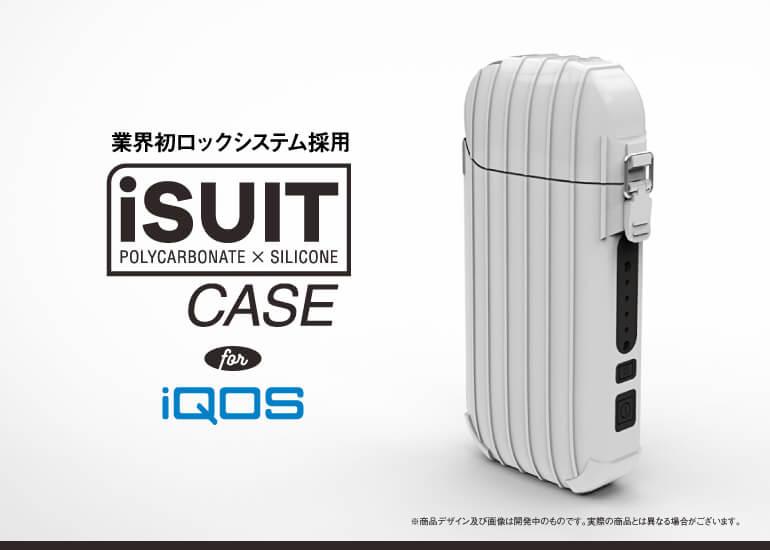 おしゃれでスタイリッシュなアイコスケース「アイスーツケース」