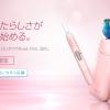 iQOS(アイコス)に新しい限定カラー「ローズピンク」が登場!