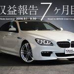 アフィリエイト7ヶ月目の収入報告【31万PV達成】
