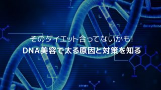 DNA美容「肥満遺伝子検査」でオススメのダイエット方法を知る