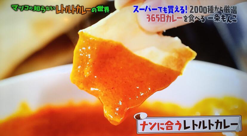 噂の名店バターチキンカレー2