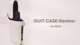 話題のIQOS(アイコス)ケース「iSUIT CASE(アイスーツケース)」を使ってみた!