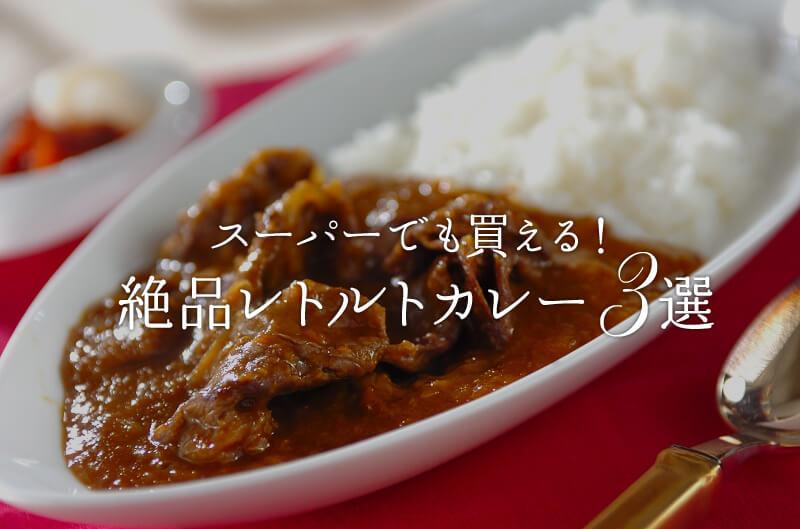 【マツコの知らない世界】スーパーでも買える絶品レトルトカレー3選