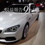 アフィリエイト9ヶ月目の収入報告【29万PV達成】