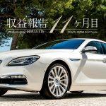 アフィリエイト11ヶ月目の収入報告【25.4万PV達成】